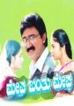 Megha Banthu Megha Movie Poster