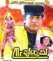 Mr. Putsamy Movie Poster