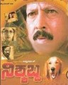 Nishyabda Movie Poster