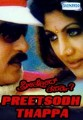 Preethsod Thappa Movie Poster