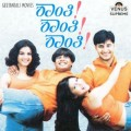 Shanti Shanti Shanti Movie Poster