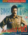 Simhada Guri Movie Poster