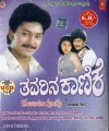 Thavarina Kanike Movie Poster