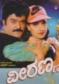 Veeranna Movie Poster