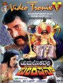 Yamalokadalli Veerappan Movie Poster