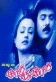 Chora Chittha Chora Movie Poster