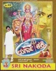 Durga Shakthi Movie Poster