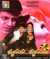 Hrudaya Hrudaya Movie Poster