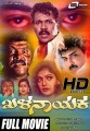 Khalanayaka Movie Poster