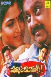 Maha Edabidangi Movie Poster