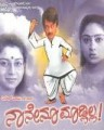 Nanenu Madlilla Movie Poster