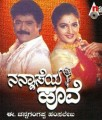 Nannaseya Hoove Movie Poster