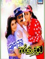 Nanu Nanna Hendtheeru Movie Poster