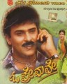 O Premave Movie Poster