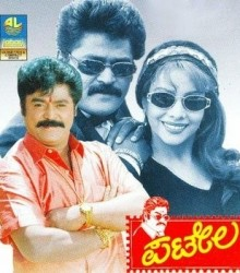 Patela Movie Poster
