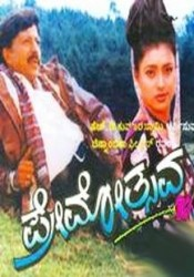 Premothsava Movie Poster