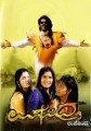 Upendra Movie Poster