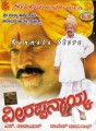 Veerappa Nayka Movie Poster