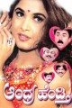 Andhra Hendthi Movie Poster