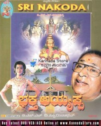 Bhaktha Ayyappa Movie Poster
