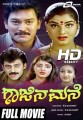 Gajina Mane Movie Poster