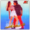 Galate Aliyandru Movie Poster