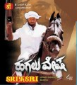 Hagalu Vesha Movie Poster