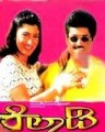 Kiladi Movie Poster