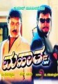 Mahathma Movie Poster
