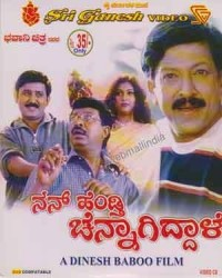 Nan Hendthi Chennagiddale Movie Poster