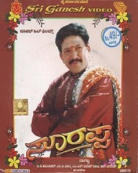 Soorappa Movie Poster