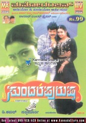Sundara Purusha Movie Poster