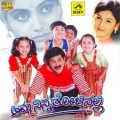 Amma Ninna Tholinalli Movie Poster
