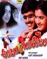 Anjali Geethanjali Movie Poster