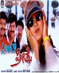 Aunty Preethse Movie Poster