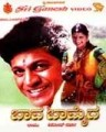 Bava Bamaida Movie Poster