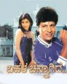 Bahala Chennagide Movie Poster
