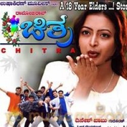 Chithra Movie Poster
