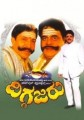 Diggajaru Movie Poster