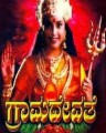 Grama Devathe Movie Poster