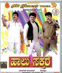 Halu Sakkare Movie Poster