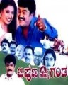 Jipuna Nanna Ganda Movie Poster