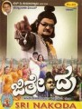 Jithendra Movie Poster