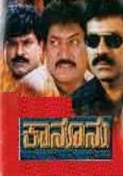 Kanoonu Movie Poster