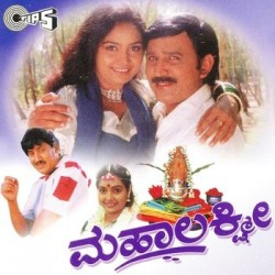 Mahalakshmi Movie Poster