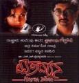 Mathadana Movie Poster