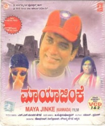 Maya Jinke Movie Poster