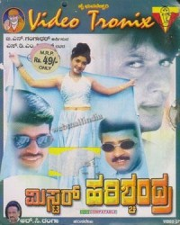 Mr. Harishchandra Movie Poster