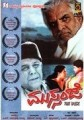 Mussanje Movie Poster