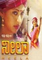 Neela Movie Poster